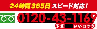 24時間365日スピード対応!フリーダイヤル0120-43-1169